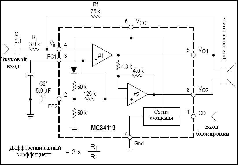 Схема подключения микросхемы 8002в